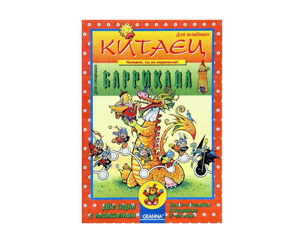 Китаец(ЛУДО)/Баррикада купить в Иркутске в магазине Знаем Играем по выгодной цене. Описание, правила, отзывы